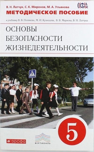 ОБЖ. 5 кл.: Методическое пособие ФГОС /+82184/
