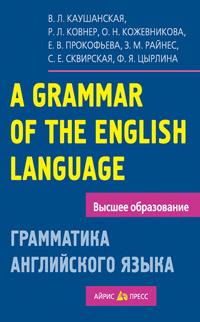 Грамматика английского языка: Пособие для студентов педагогич. институтов