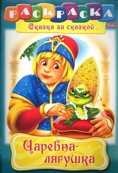 Раскраска Сказка за сказкой: Царевна-лягушка