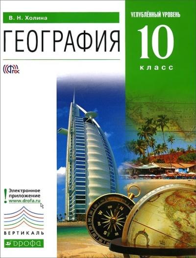 География. 10 кл.: Углубленный уровень: Учебник (ФГОС) /+845748/