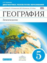 География. Землеведение. 5 кл.: Диагностика результатов образования
