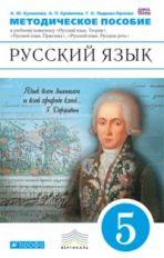 Русский язык. 5 кл.: Метод. пособие ФГОС