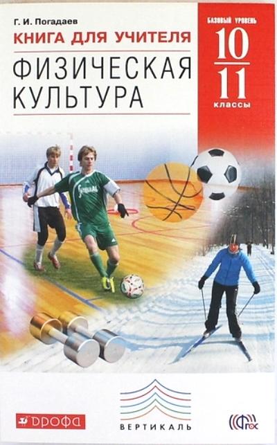 Физическая культура. 10-11 класс: Книга для учителя ФГОС