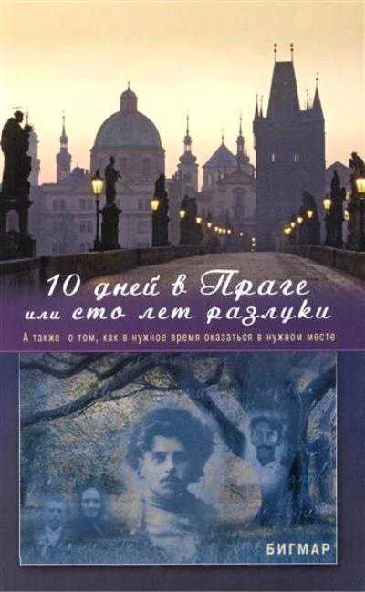 10 дней в Праге, или Сто лет разлуки. А также о том, как в нужное время ока