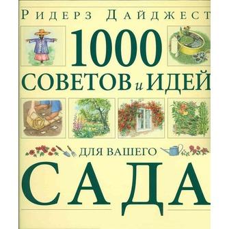 1000 советов и идей для вашего сада