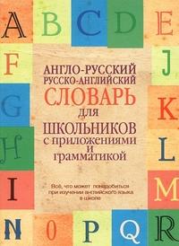 Англо-русский. Русско-английский словарь для школьников с приложениями и гр