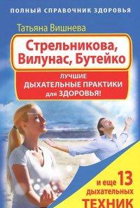 Стрельникова, Вилунас, Бутейко: Лучшие дыхательные практики для здоровья