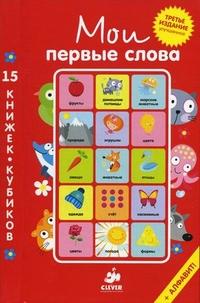 Мои первые слова: 15 книжек-кубиков + алфавит