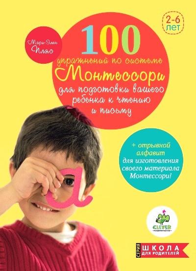 100 упражнений по системе Монтессори для подготовки ребенка к чтению и пись