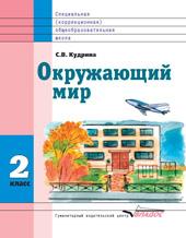 Окружающий мир. 2 кл.: Учебник для спец.(кор.)образоват. учрежд. VIII ФГОС