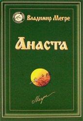 Анаста: Книга 10