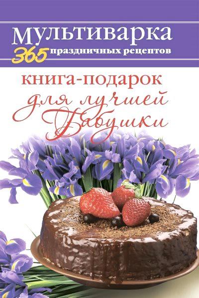 Книга-подарок для лучшей Бабушки