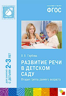 Развитие речи в детском саду. Первая млад. группа. Для занятий с детьми 2-3