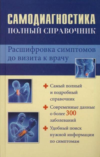 Самодиагностика:Полный справочник. Расшифровка симптомов до визита к врачу