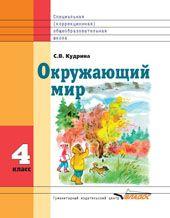 Окружающий мир. 4 кл.: Учебник спец. (кор.) образоват. учрежд. VIII  ФГОС