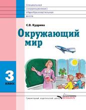 Окружающий мир. 3 кл.: Учебник для спец.(кор.)образоват. учрежд. VIII ФГОС