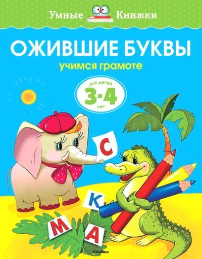 Ожившие буквы: Учимся грамоте: Для детей 3-4 года (ФГОС)