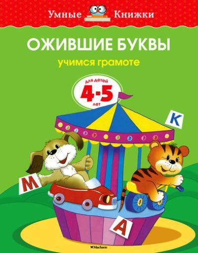 Ожившие буквы: Учимся грамоте: Для детей 4-5 лет