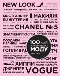 100 идей, изменивших моду