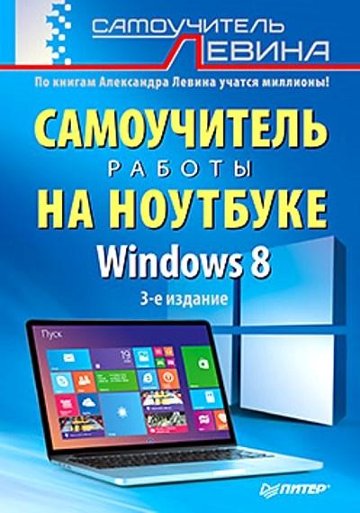 Windows 8. Самоучитель работы на ноутбуке