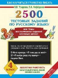 2500 тестовых заданий по русскому языку. 4 класс ФГОС