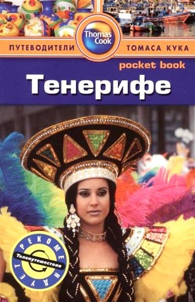 Тенерифе: Путеводитель