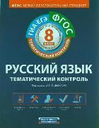 Русский язык. 8 кл.: Тематический контроль: Рабочая тетрадь /+666962/