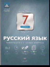 Русский язык. 7 кл.: Тематический контроль: Рабочая тетрадь /+666961/