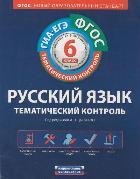 Русский язык. 6 кл.: Тематический контроль: Рабочая тетрадь /+666960/