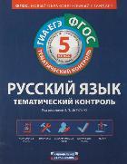 Русский язык. 5 кл.: Тематический контроль: Рабочая тетрадь /+676370/