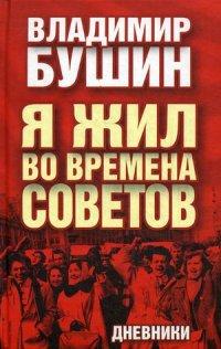 Я жил во времена Советов: Дневники