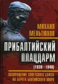 Прибалтийский плацдарм (1939-1940 гг.). Возвращение Советского Союза на бер