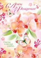 Открытка 12.563.00 С днем рождения! А4, конгр, глит, орхидеи и бабчоки