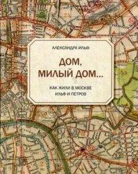 Дом, милый дом..: Как жили в Москве Ильф и Петров