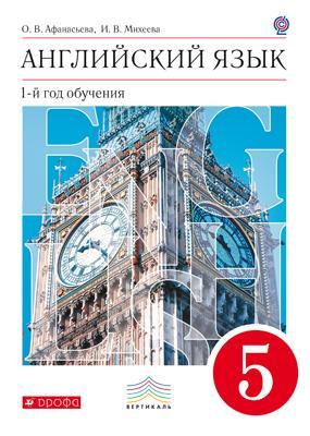 Английский язык. 5 класс: Учебник (1-й год обуч.) (ФГОС) /+792844/