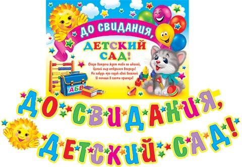 Гирлянда 8-44-004А До свидания, детский сад! горизонт, 2,61м + плакат А3