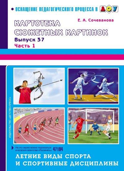 Картотека сюжетных картинок: Вып.37: Летние виды спорта и спорт. дисц.: Ч.1