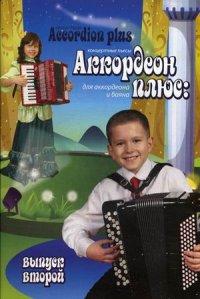 Аккордеон плюс: Концертные пьесы для аккордеона: Выпуск 2