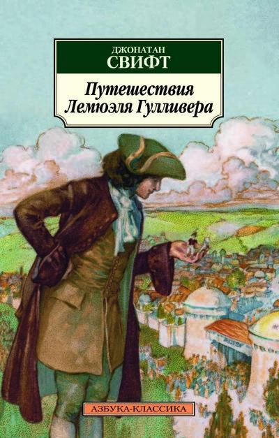 Путешествия Лемюэля Гулливера: Роман