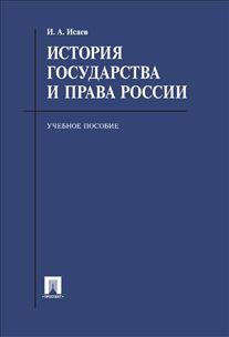 История государства и права России: Учеб. пособие