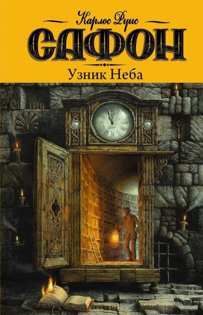 Узник Неба: Роман