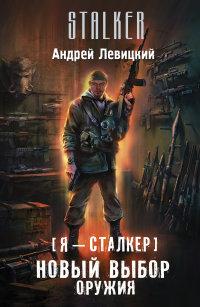 Я - сталкер. Новый выбор оружия: Фантастический роман
