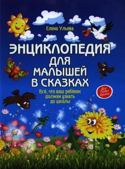 Энциклопедия для малышей в сказках: Все, что ваш ребенок должен узнать до
