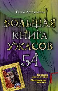 Большая книга ужасов. 54: Повести