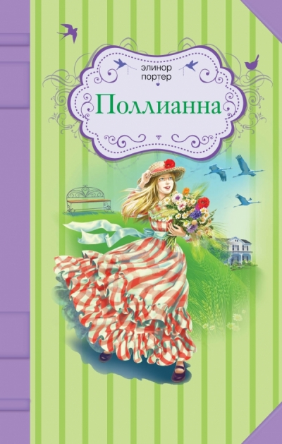 Поллианна: Роман