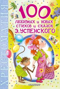 100 любимых новых стихов и сказок Э. Успенского