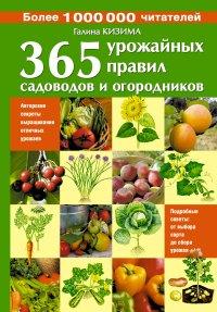 365 урожайных правил садоводов и огородников