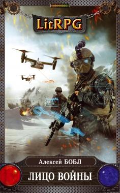Лицо войны: Фантастический роман