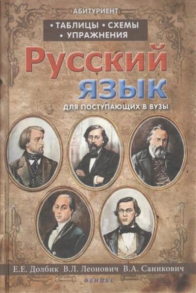 Русский язык: Таблицы, схемы, упражнения: Для поступающих в ВУЗы