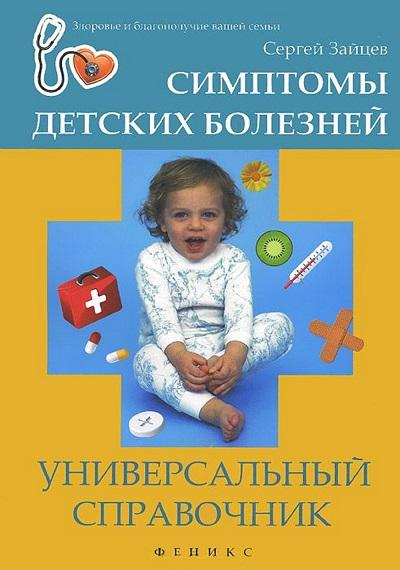 Симптомы детских болезней: Универсальный справочник